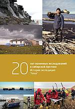 20 Years of Terrestrial Research in the Siberian Arctic (russian version)